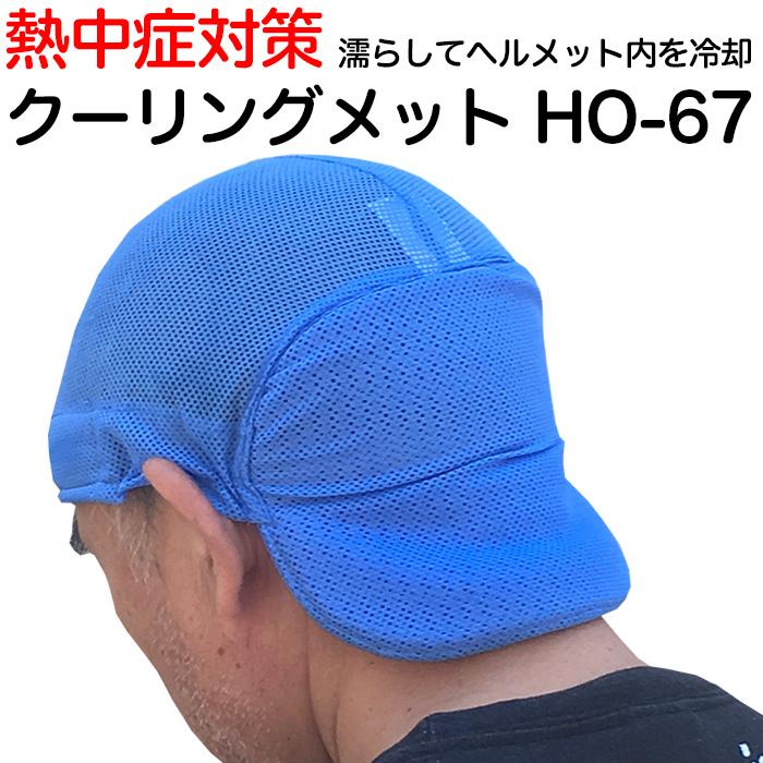 ヘルメット着用者の熱中症対策グッズ 濡らすだけで後頭部や首を冷やす 現場の熱中症対策 ヘルメット インナーキャップ クーリングメット 熱中症対策グッズ ヘルメット インナーキャップ クーリングメット HO-67【熱中症対策/クールキャップ/インナーヘルメット/工事現場/作業着/安全帽/保護帽/ムレ防止/夏】(ネコポス便可能/2個まで)