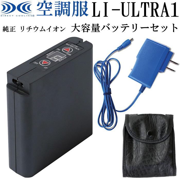 空調服 純正保守パーツ LI-ULTRA1 リチウムイオン 大容量バッテリーセット (バッテリー本体・急速充電ACアダプター・バッテリーケース) LIULTRA1 (送料無料/沖縄除く)