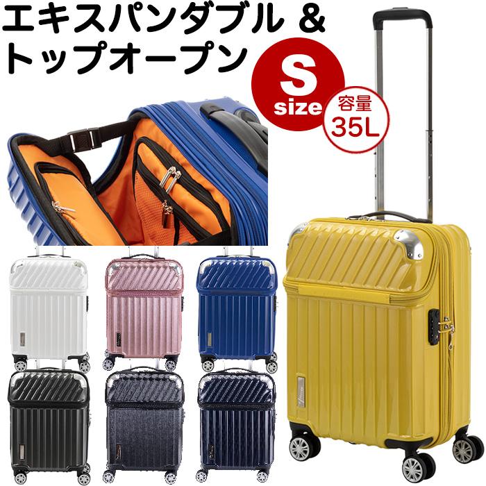 トップオープン スーツケース Sサイズ 容量を増やせる拡張機能 エキスパンダブル搭載 35L-43L トラベリスト モーメント ファスナータイプ フロントオープン 4輪 ハード キャリーケース(送料無料/沖縄除く)