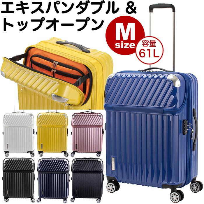 トップオープン スーツケース Mサイズ 容量を増やせる拡張機能 エキスパンダブル搭載 61L-72L トラベリスト モーメント ファスナータイプ フロントオープン 4輪 ハード キャリーケース(送料無料/沖縄除く)