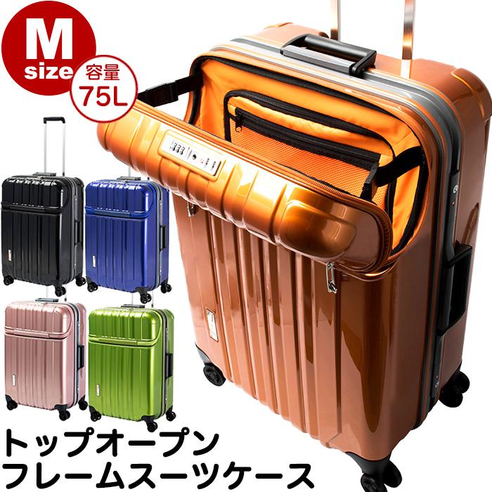 トップオープン スーツケース Mサイズ 容量75L 立てたまま荷物が取り出せる トラベリスト トラストップ フレームタイプ ハードケース 4輪 キャリーケース(送料無料/沖縄除く)