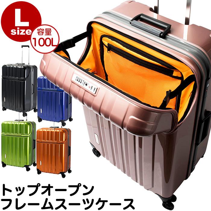 トップオープン スーツケース フレームタイプ Lサイズ 大容量100L 7泊-10泊向き トラベリスト トラストップ ハードケース 4輪 キャリーケース(送料無料/沖縄除く)