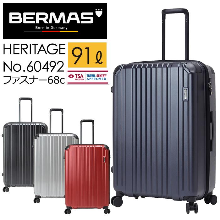 バーマス スーツケース ファスナータイプ 無料手荷物サイズ 静音 ストッパー ビジネス BERMAS HERITAGE ヘリテージ ファスナー68c 60492 Lサイズ 容量91L 5泊以上用 (送料無料/沖縄除く)