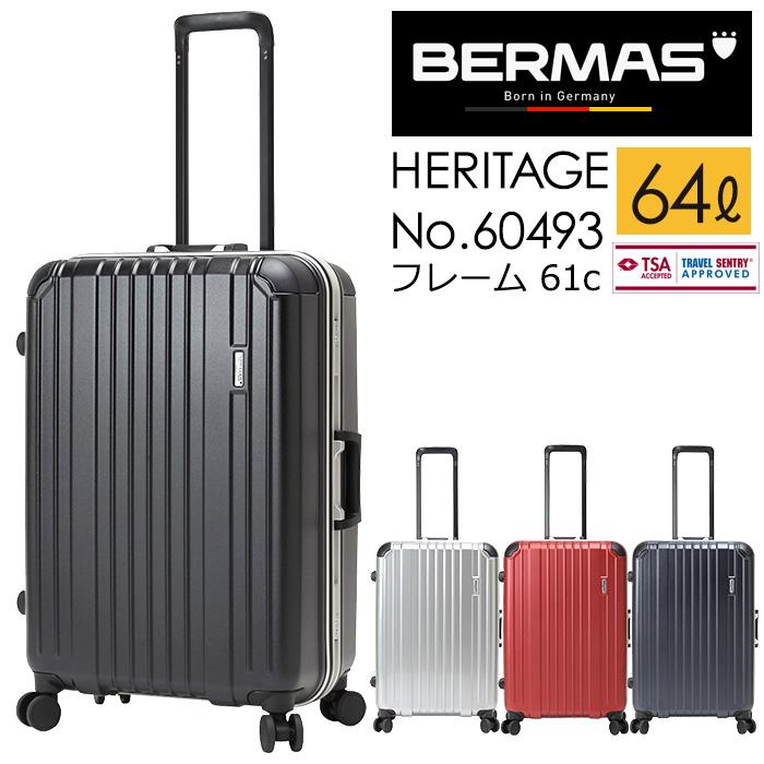 バーマス スーツケースフレームタイプ 無料手荷物サイズ 静音 ストッパー ビジネス BERMAS HERITAGE ヘリテージ フレーム61c 60493 容量64L 5泊以上用 (送料無料/沖縄除く)