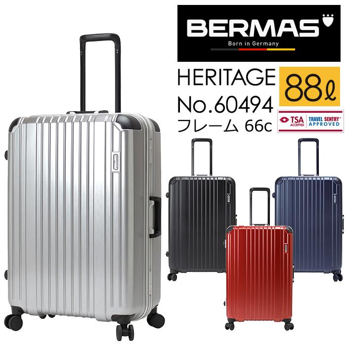 バーマス スーツケースフレームタイプ 無料手荷物サイズ 静音 ストッパー ビジネス BERMAS HERITAGE ヘリテージ フレーム66c 60494 容量88L 5泊以上用 (送料無料/沖縄除く)