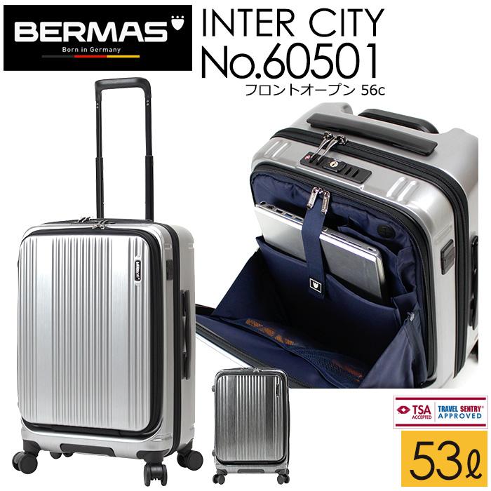 バーマス スーツケース フロントオープン ファスナータイプ 静音 ストッパー ビジネス BERMAS INTER CITY インターシティ フロントオープン56c 60501 Mサイズ 容量53L 4泊~5泊用 (送料無料/沖縄除く)