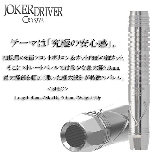 高級 ダーツ バレル JOKER DRIVER CRYSTAL KAISER (カイザー)