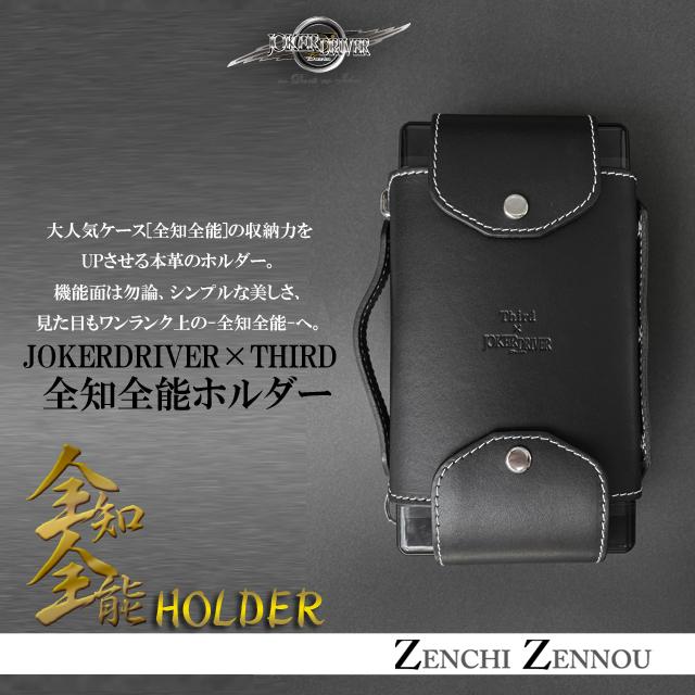 JOKER × Third 全知全能HOLDER ダーツ セール価格 再入荷/予約販売! Third全知全能ホルダー ダーツケース