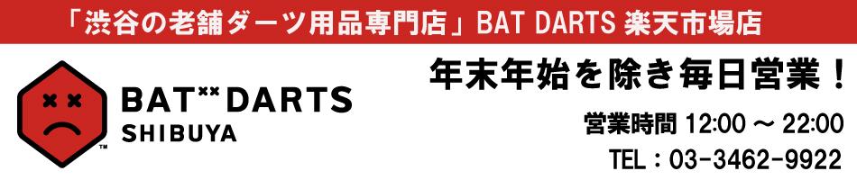 BAT DARTS楽天市場店:渋谷の老舗ダーツショップ、バットダーツでございます。