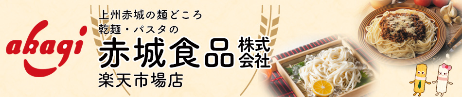 赤城食品 楽天市場店:麺処上州のこだわりの乾麺をお届けします。