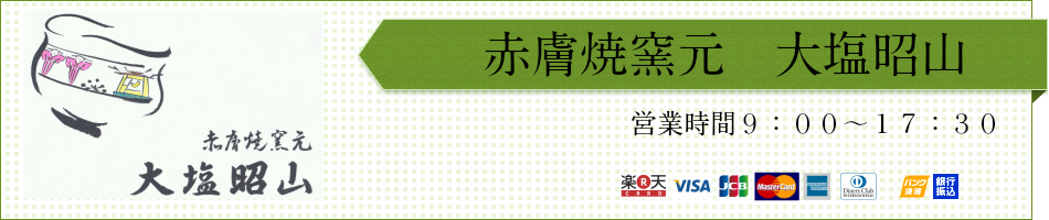 赤膚焼窯元 大塩昭山:お茶道具・赤膚焼窯元大塩昭山