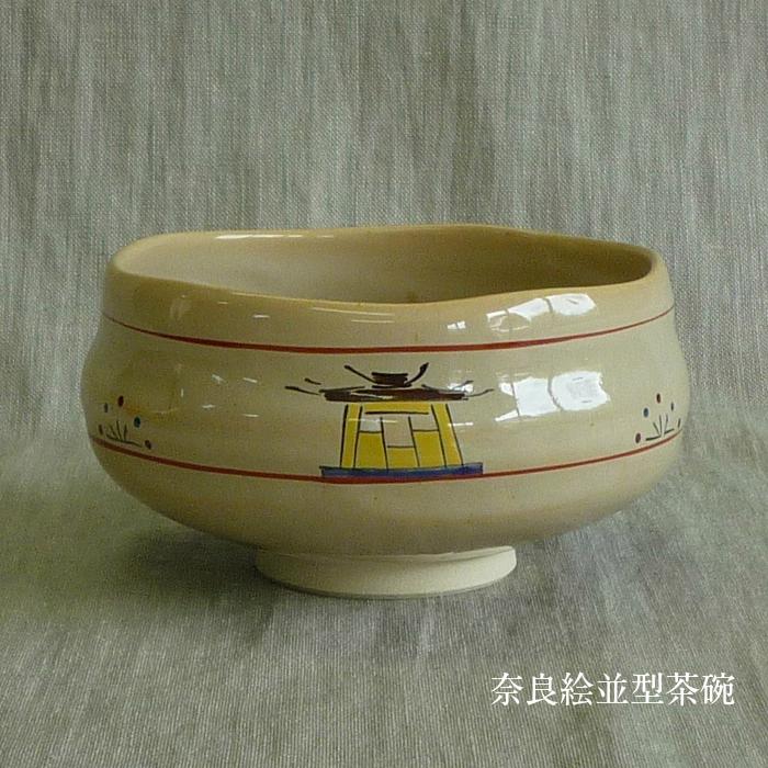 赤膚焼 抹茶茶碗 色々 窯作 奈良絵 紙箱