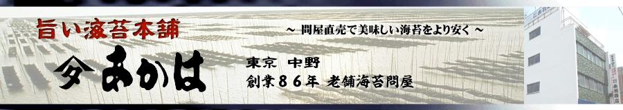 旨い海苔本舗 あかは:創業86年海苔問屋 株式会社赤羽商店のダイレクト通販店