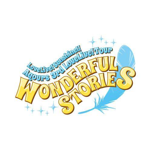 ラブライブ! サンシャイン!! Aqours 3rd LoveLive! Tour WONDERFUL STORIES Blu-ray Memorial BOX (完全生産限定) Aqours