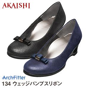 【AKAISHI公式通販】アーチフィッター134ウェッジパンプスリボン外反母趾でも安心フィット。リボンのワンポイントあしらったウェッジパンプス!