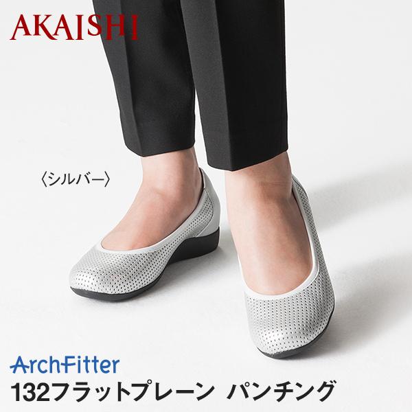 아치 핏터 132 플랫 프레인 펀칭 맨발로 신고 싶다!봄과 여름 장치의 펀칭♪환기성도◎로 무레 어렵다.