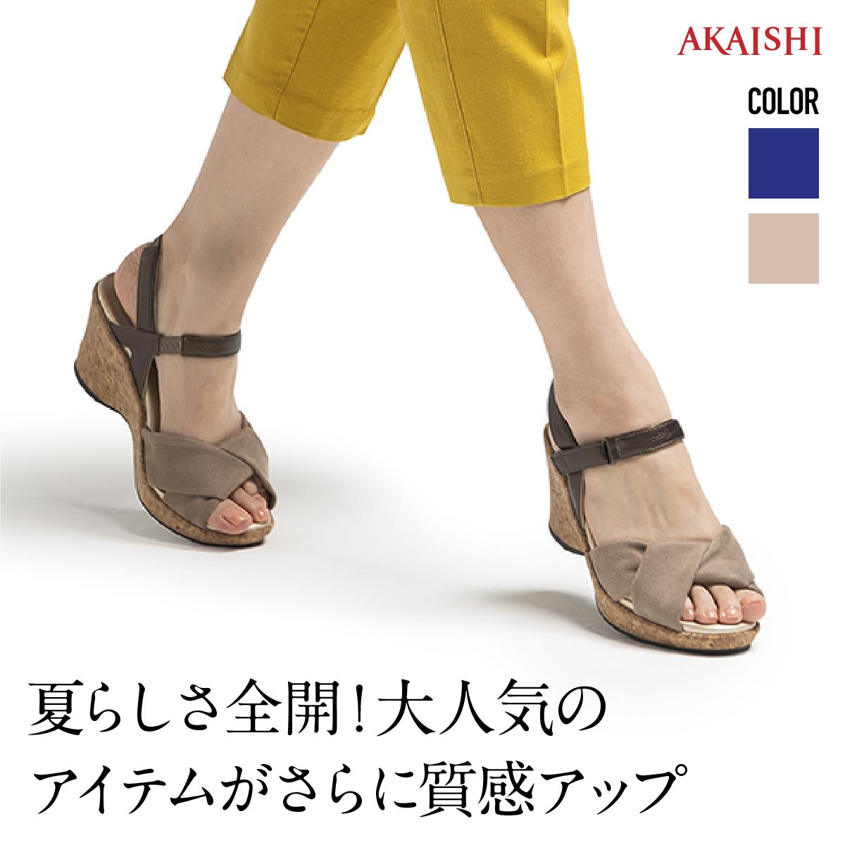 【新商品】【AKAISHI市場店】アーチフィッター113ツイストベルト夏を楽しむプラス7cmの美脚サンダル7cmヒールでもローヒールと同じ履き心地!毎年売り切れ必至!