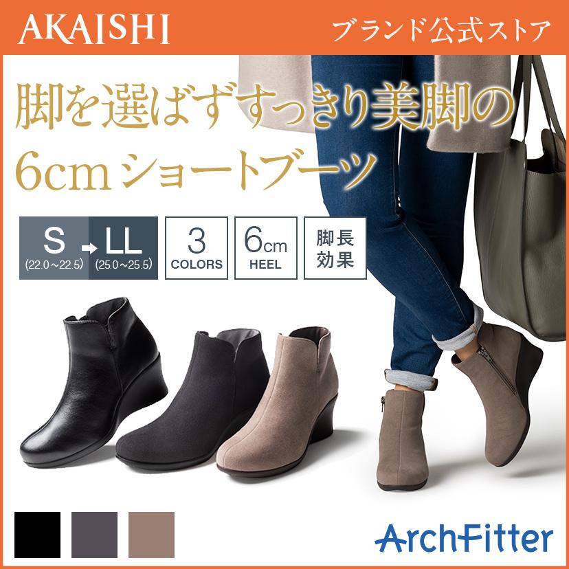 【新商品】【AKAISHI公式通販】アーチフィッター116ショートブーツスリット当店人気No,1がリニューアルして新登場!隠しスリットで脚に合わせてぴったりフィット【P06Dec14】