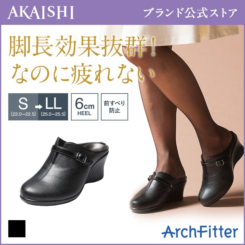 【送料無料】【新商品】【AKAISHI公式通販】アーチフィッター128クロッグラクに履けて上品に仕上がる!立ちっぱなしでも疲れ知らず!オフィスにもぴったり♪