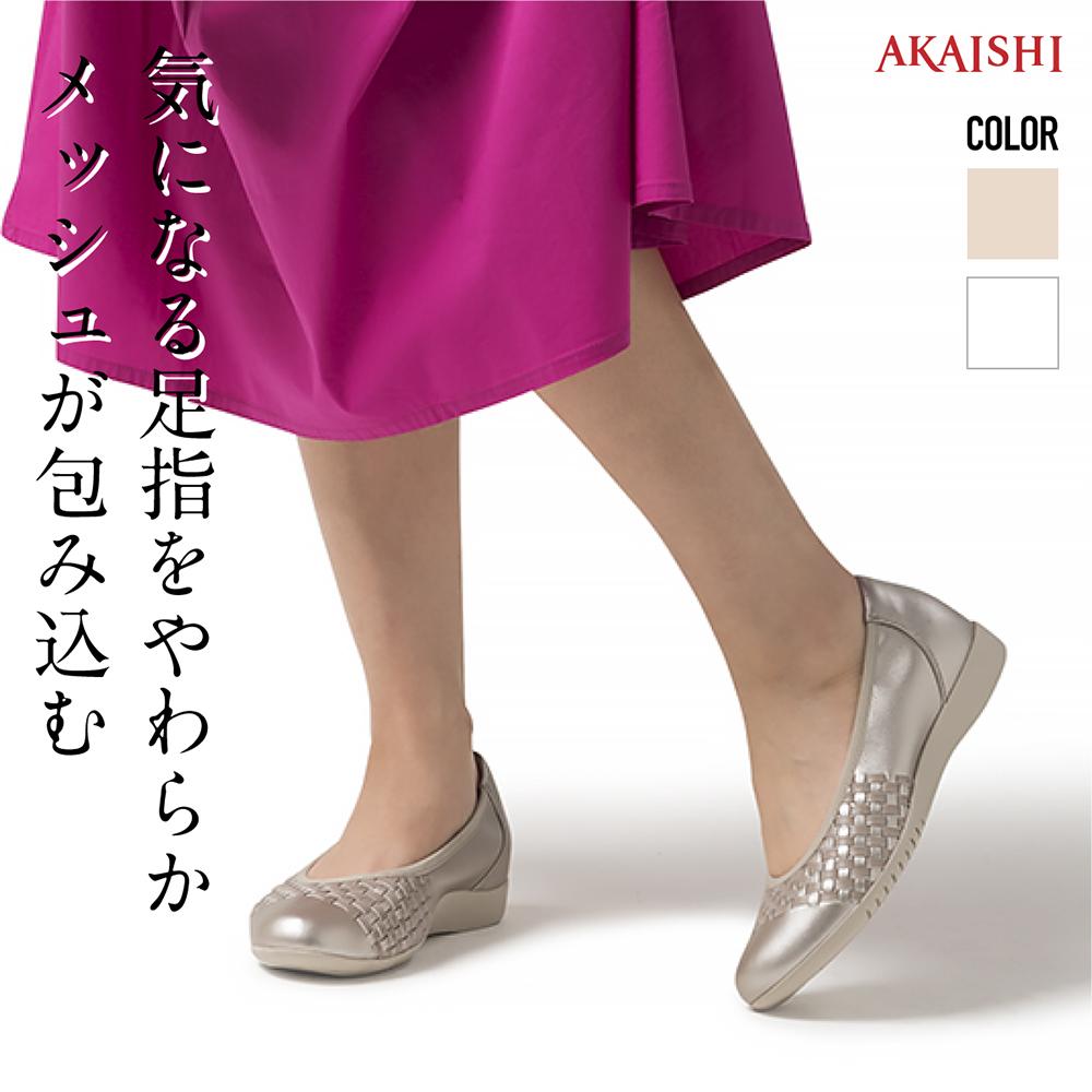 【テレビで話題】 【新商品】【AKAISHI公式通販】アーチフィッター132フラットメッシュパンプス気になる足指をやわらかメッシュが包み込む。ペタンコなのに疲れない。足裏クッションも抜群!, テーラーメイドゴルフ:42bdb826 --- moynihancurran.com