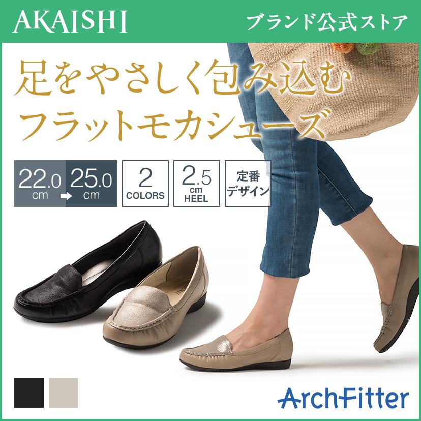 【新商品】【AKAISHI公式通販】アーチフィッター132フラットモカコンビ足を包み込むモカシンタイプ。足裏クッションが抜群で足裏が痛くない!さりげない光沢が華やかさを演出。