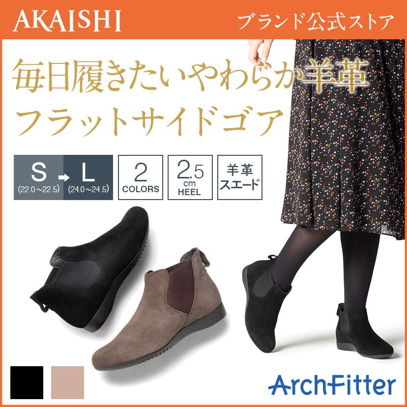 【新商品】【AKAISHI公式通販】アーチフィッター132サイドゴアスエード秋冬カジュアルをラクに可愛く。ぺたんこなのにやわらかクッションで足裏が痛くない!