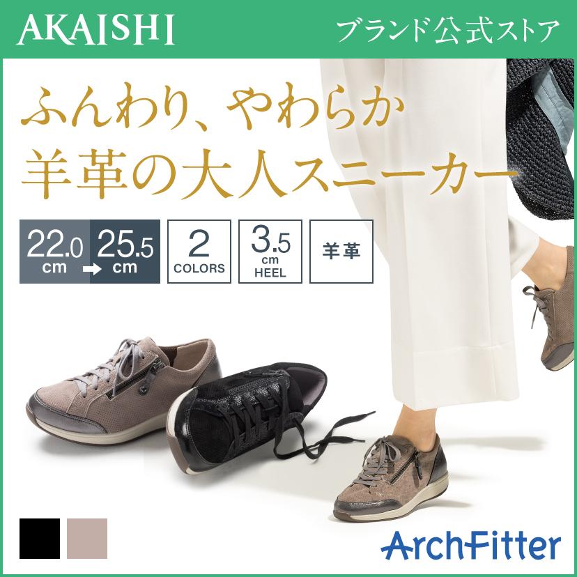 【新商品】【AKAISHI公式通販】アーチフィッター135レースアップコンビゆっくり歩きも早歩きも疲れない♪靴底が歩く速さに合わせて形状変化!【P06Dec14】