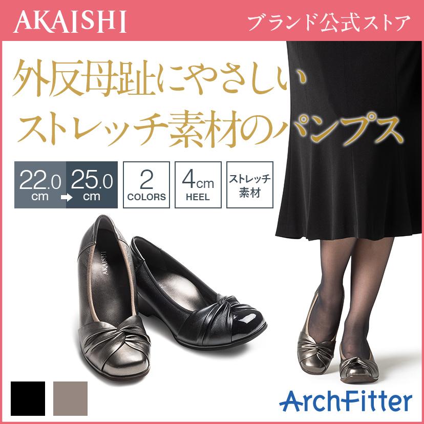 【送料無料】【新商品】【AKAISHI公式通販】アーチフィッター139パンプスクロスギャザー外反母趾でもおしゃれに履ける外反母趾専用パンプス。リボンデザインが大人可愛い♪オフィス履きにもおすすめ【P06Dec14】