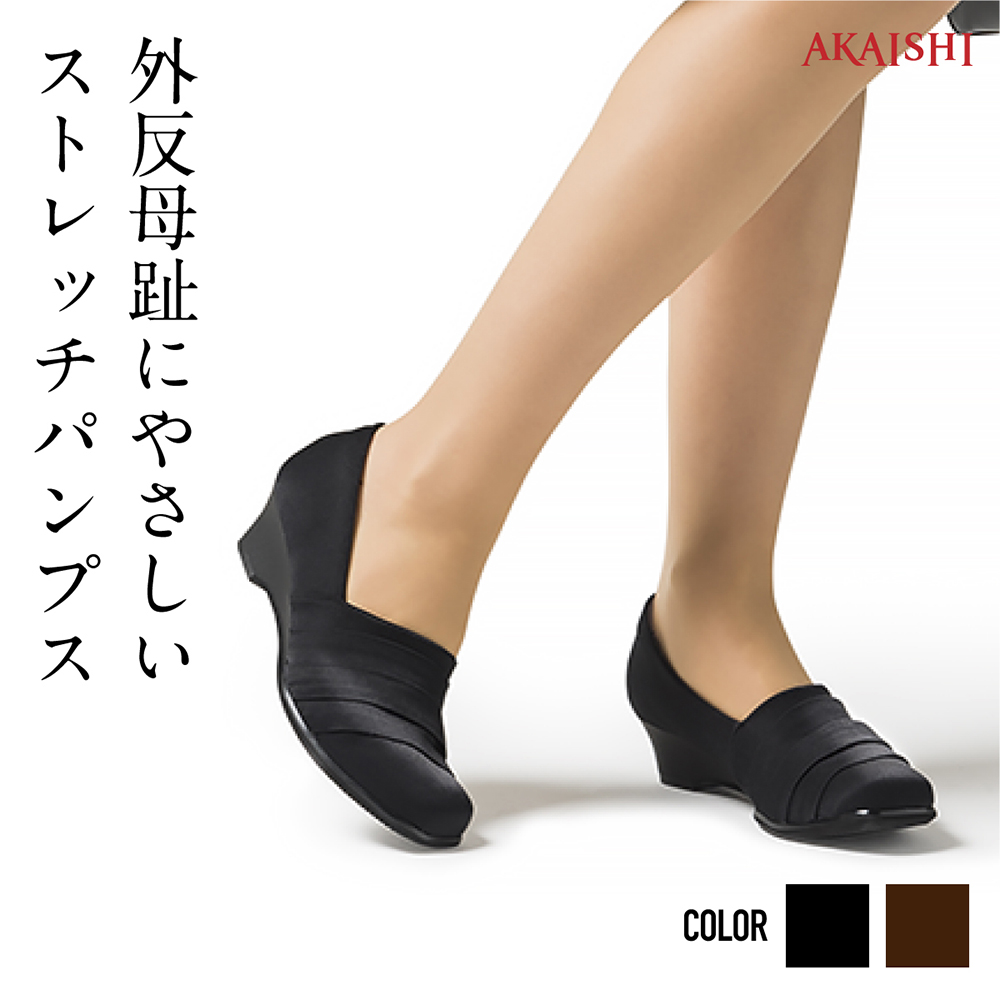 【新商品】【AKAISHI市場店】アーチフィッター139母趾フィットパンプス外反母趾をこれ以上悪化させない、外反母趾専用パンプス!オフィス履きにもおすすめ【P06Dec14】