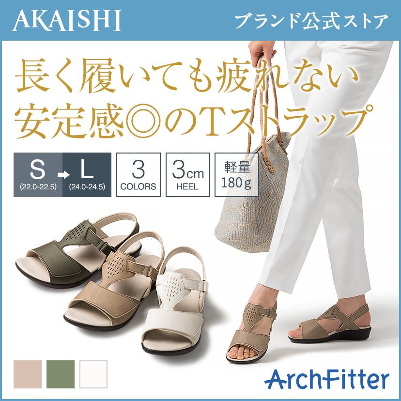 足裏を包み込む最上級のふかふかクッション 【新商品】 【AKAISHI公式通販】 【P06Dec14】 【送料無料】 アーチフィッター140Tストラップローヒールで安定感バツグン!