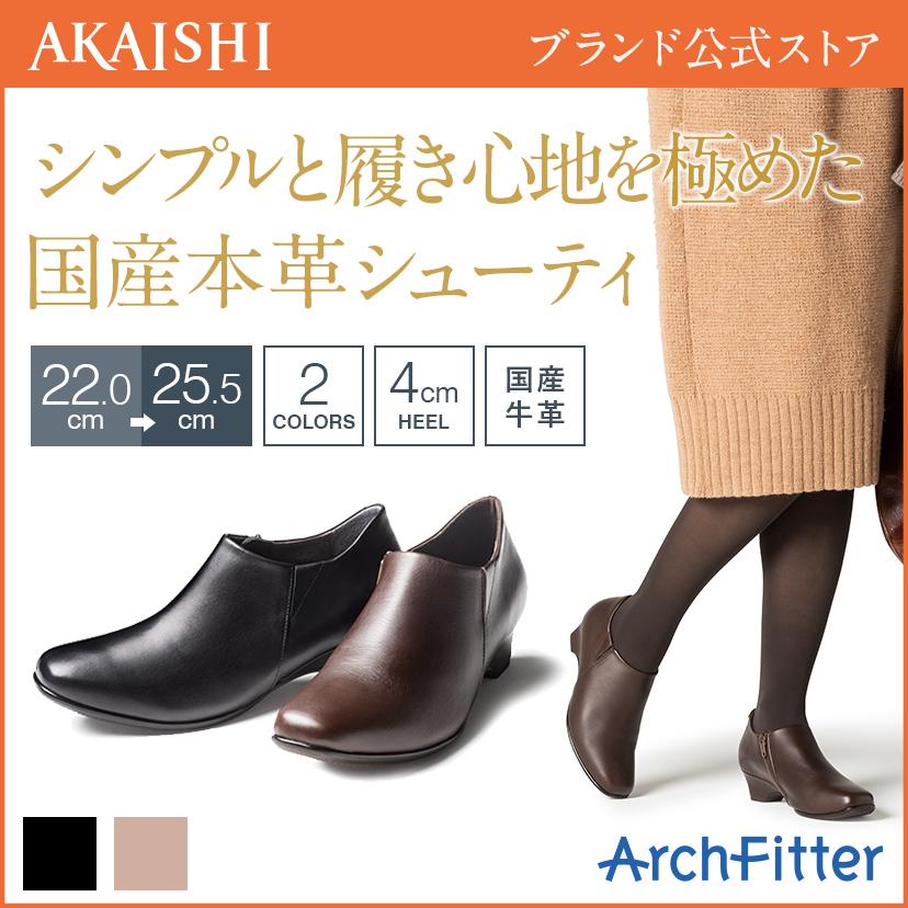 【新商品】【AKAISHI公式通販】アーチフィッター142シューティシンプル、上質を極めた大人のシューティ年中使える定番デザイン