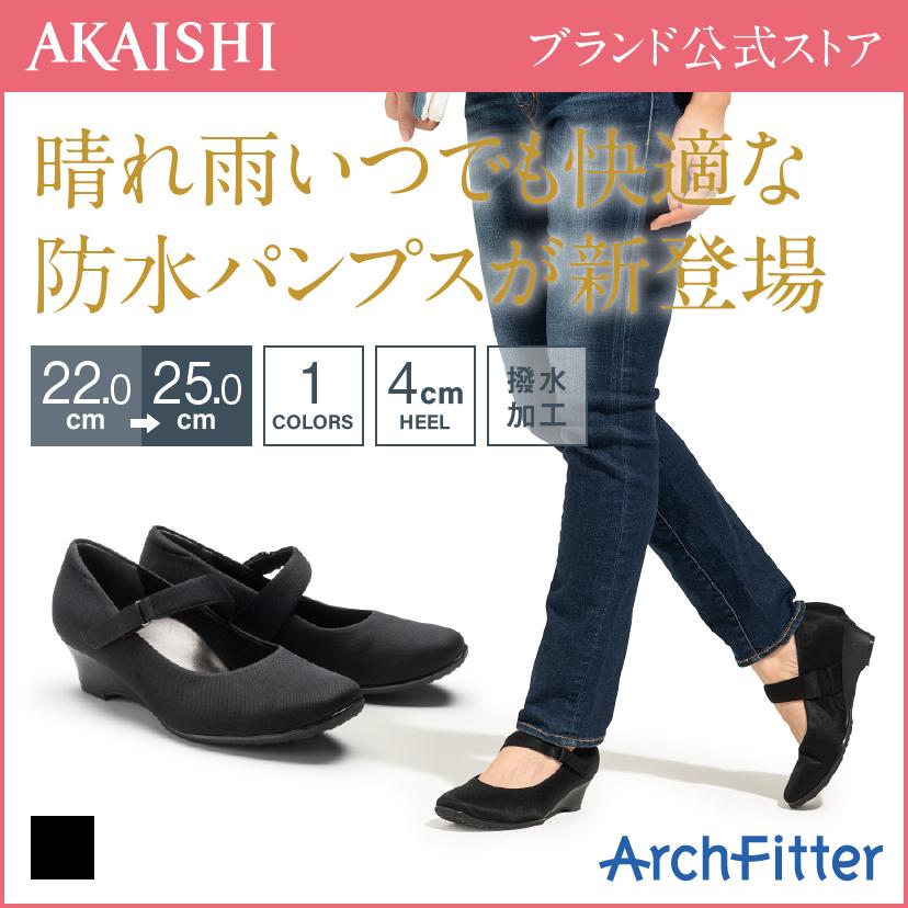 【新商品】【AKAISHI公式通販】アーチフィッター145レインパンプスベルト晴れ雨いつでも快適な防水パンプスが新登場!オフィスにも◎