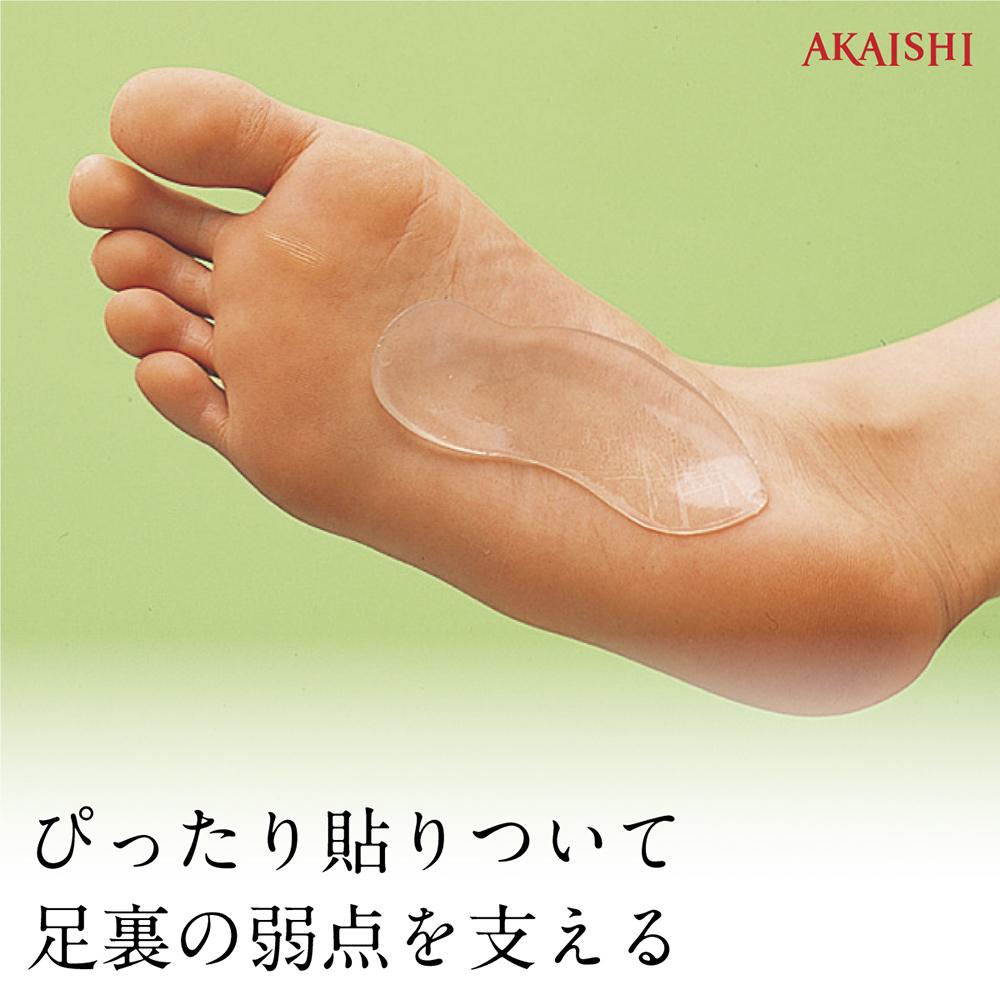 【AKAISHI店】足裏ぴったりアーチパッド