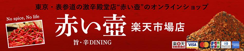 赤い壺 楽天市場店:東京・表参道の【激辛殿堂店】赤い壺のオンラインショップ