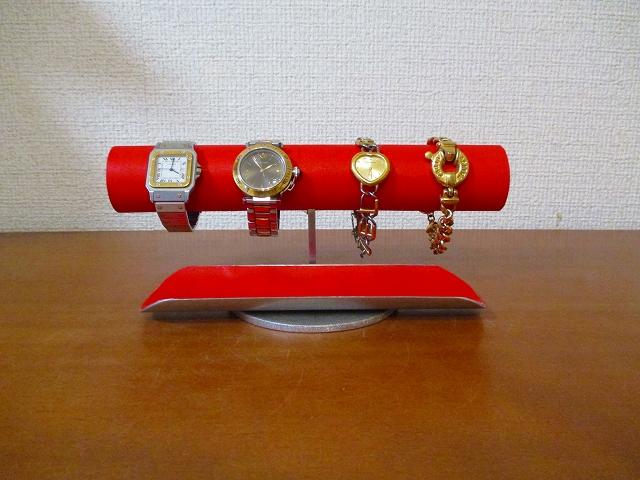 時計スタンド 丸パイプ4本掛けウォッチスタンド レッドバージョン