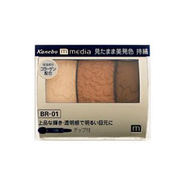 人気商品 カネボウ メディア 別倉庫からの配送 BR-01 グラデカラーアイシャドウ