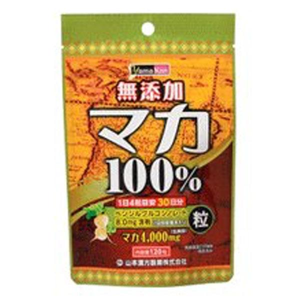 山本漢方 無添加 送料無料 アウトレット マカ粒 120粒 100%