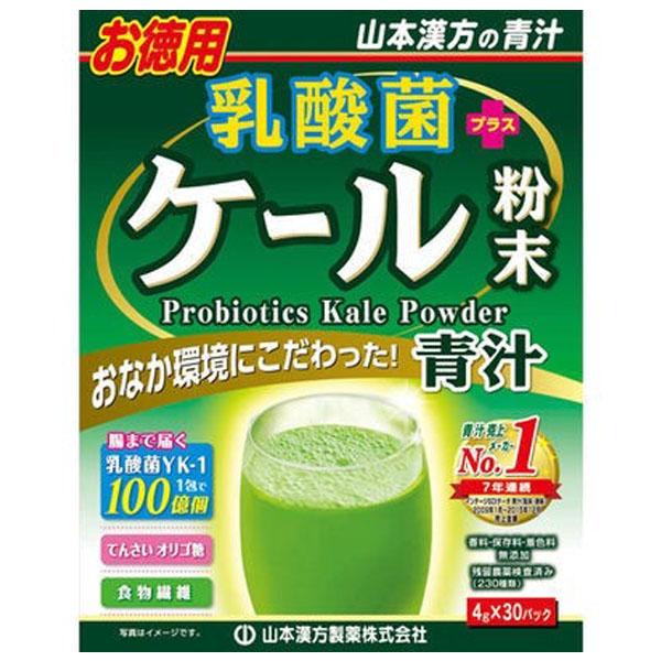 山本漢方 青汁 時間指定不可 乳酸菌プラスケール粉末 4g 限定品 30包