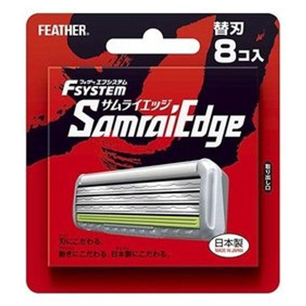 サムライエッジ 5☆好評 替刃 タイムセール 8コ入