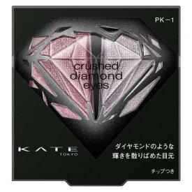 ケイト 別倉庫からの配送 おトク クラッシュダイヤモンドアイズ PK-1