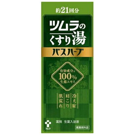 ツムラのくすり湯バスハーブ210ML 直送商品 新色