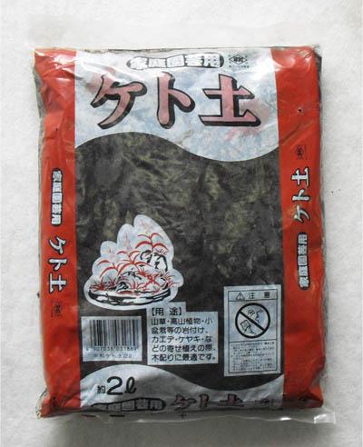 苔玉素材に ケト土 お洒落 国際ブランド 約2リットル