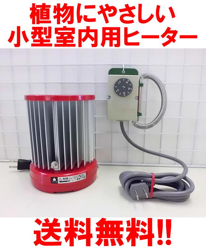 【送料無料】小型温室用パネルヒーター!温度調節用のグリーンサーモ付き パネルヒーターSPZ-200