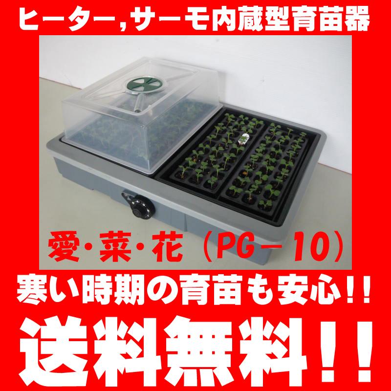 育苗に最適! 愛菜花 【送料無料】 PG-10寒い時期の発芽, (あいさいか) 発芽, 育苗器