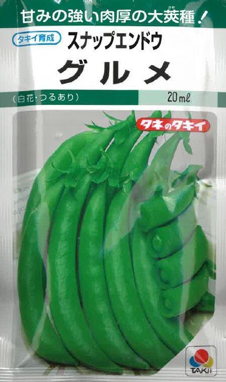 種子 野菜種子 種 たね タネ 豌豆 えんどう 豆 スナップ スナップエンドウマメ 限定特価 スナック 家庭菜園 20ml入り 美品 やさい マメ グルメ