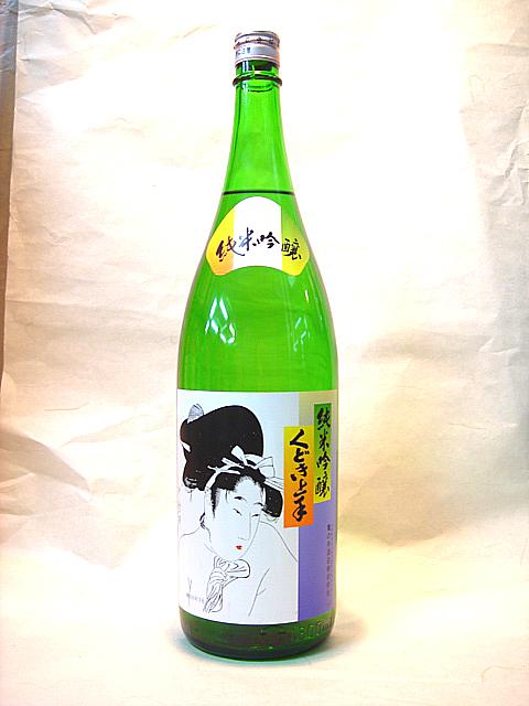 くどき上手の定番酒 亀の井酒造 期間限定送料無料 くどき上手純米吟譲 要冷蔵 1.8L OUTLET SALE