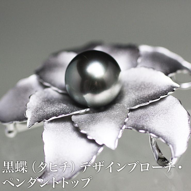 黒蝶(タヒチ)デザインブローチ・ペンダントトップ