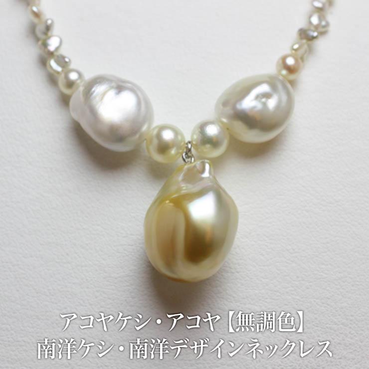 アコヤケシ・アコヤ【無調色】南洋ケシ・南洋デザインネックレス