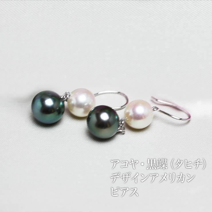 ☆1406-004☆アコヤ・黒蝶(タヒチ)デザインアメリカンピアス