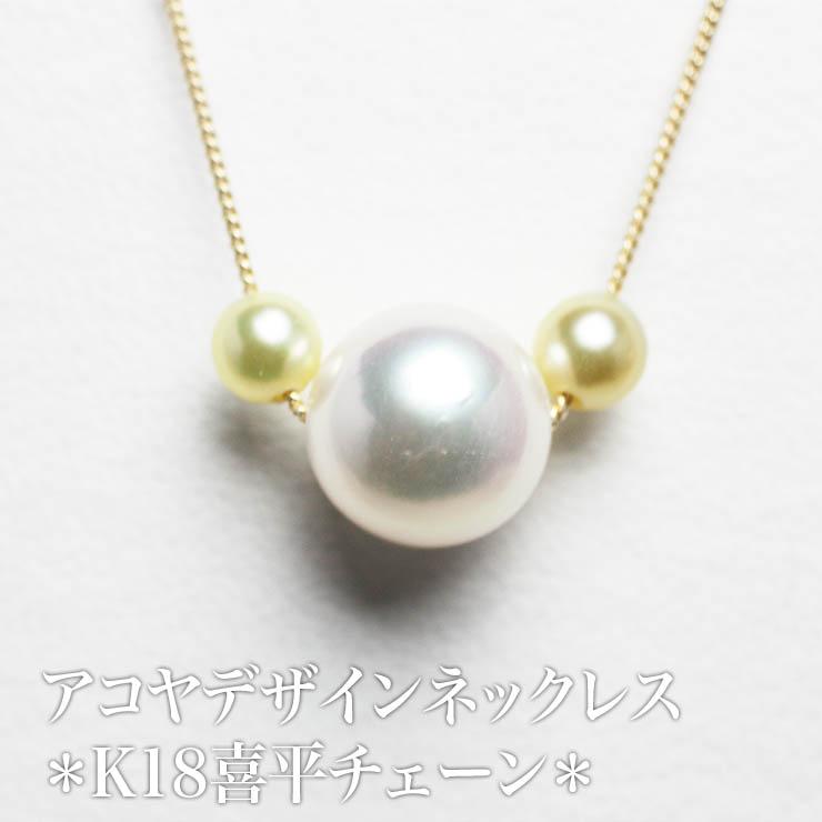 アコヤデザインネックレス*K18喜平チェーン*